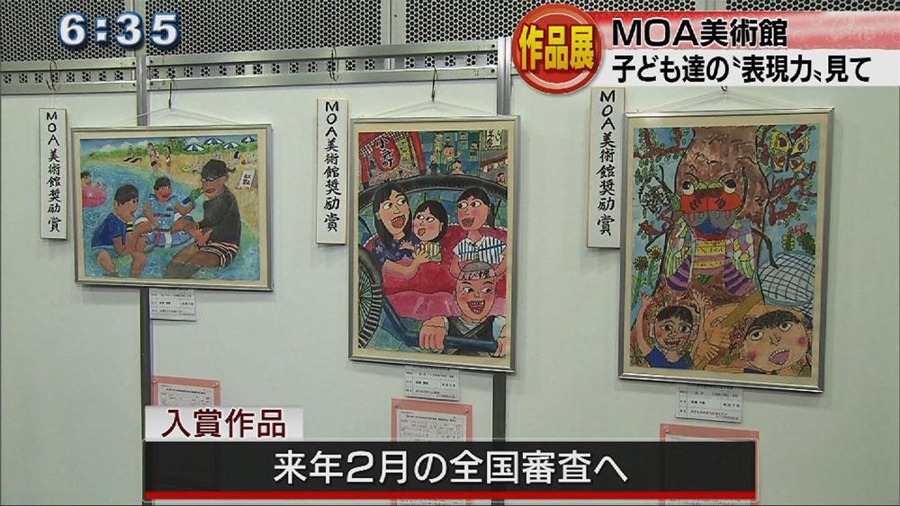 MOA美術館 児童作品展表彰式