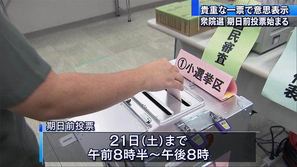 貴重な一票で意思表示 衆院選期日前投票始まる