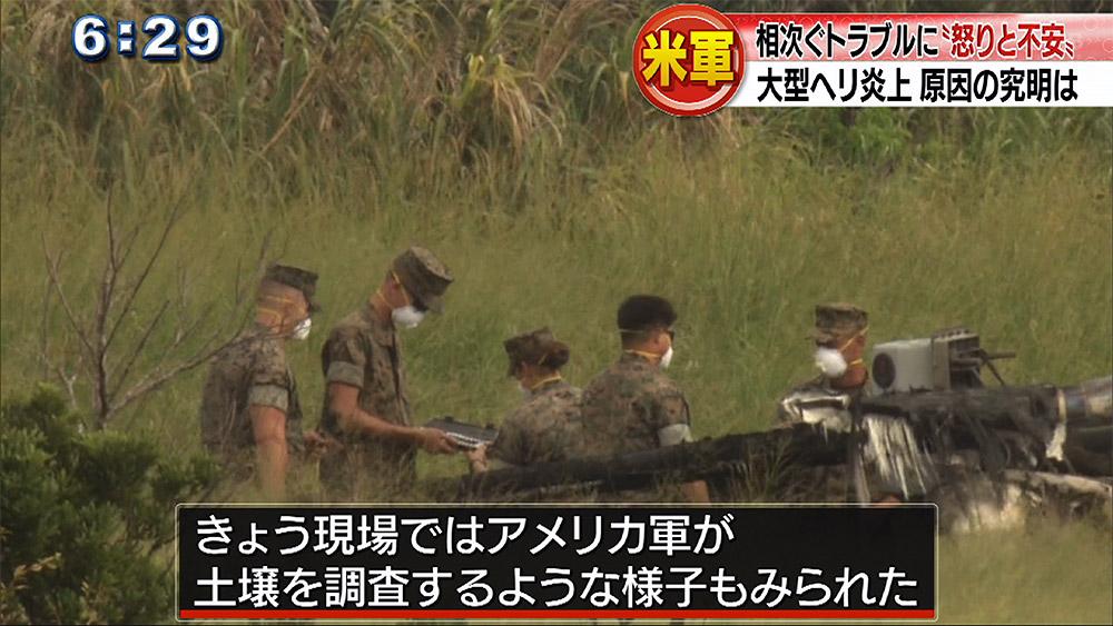 """CH53Eヘリ大破炎上 相次ぐトラブルに""""怒りと不安"""""""