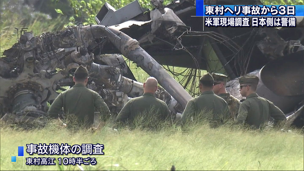 CH53E事故 自衛隊も現場入り