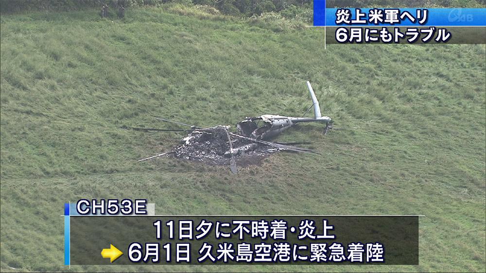 炎上米軍ヘリ 6月にも久米島で緊急着陸