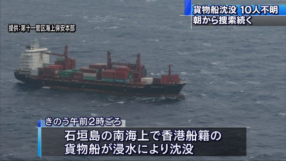 石垣南海上で貨物船沈没 捜索続くも依然10人不明