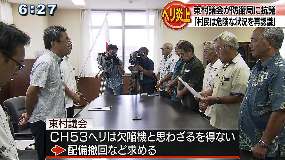 東村議会が沖縄防衛局に抗議