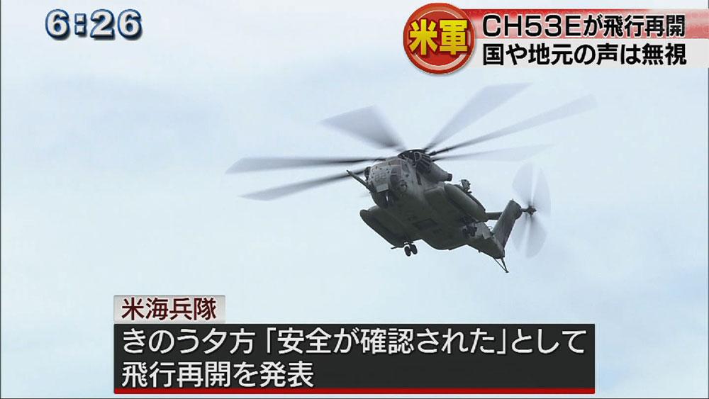 アメリカ軍がCH53E飛行再開