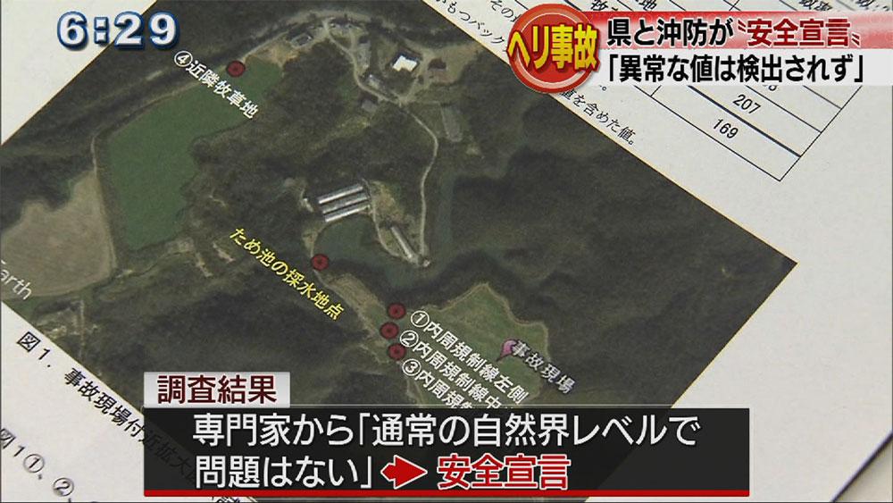 県と防衛局が環境調査公表し「安全宣言」