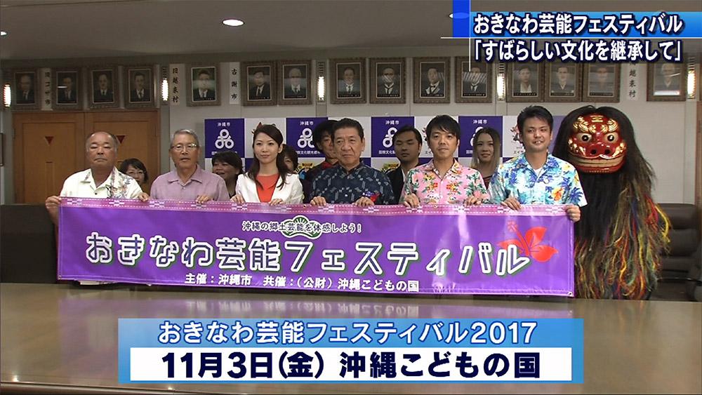 11月3日開催!「おきなわ芸能フェスティバル」