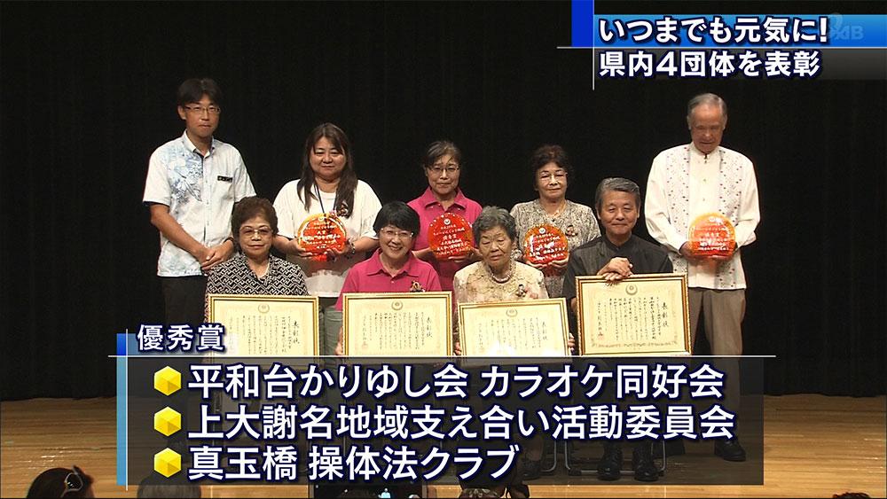ちゃーがんじゅう地域大賞受賞式
