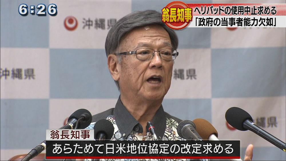 翁長知事 東村高江のヘリパッドの使用中止求める