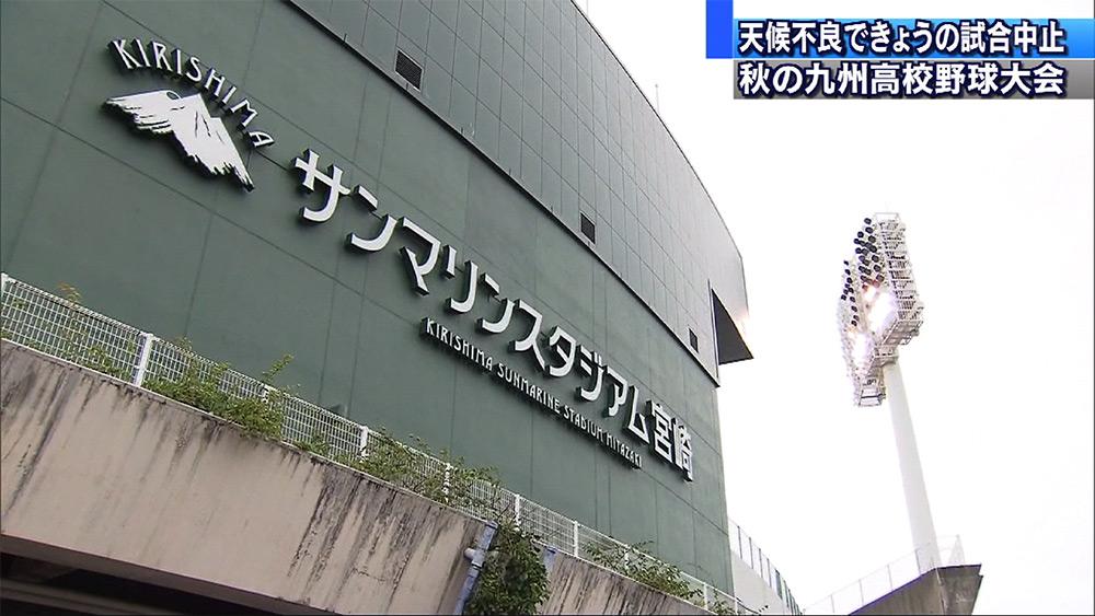 秋の九州高校野球大会開幕 21日の試合は延期