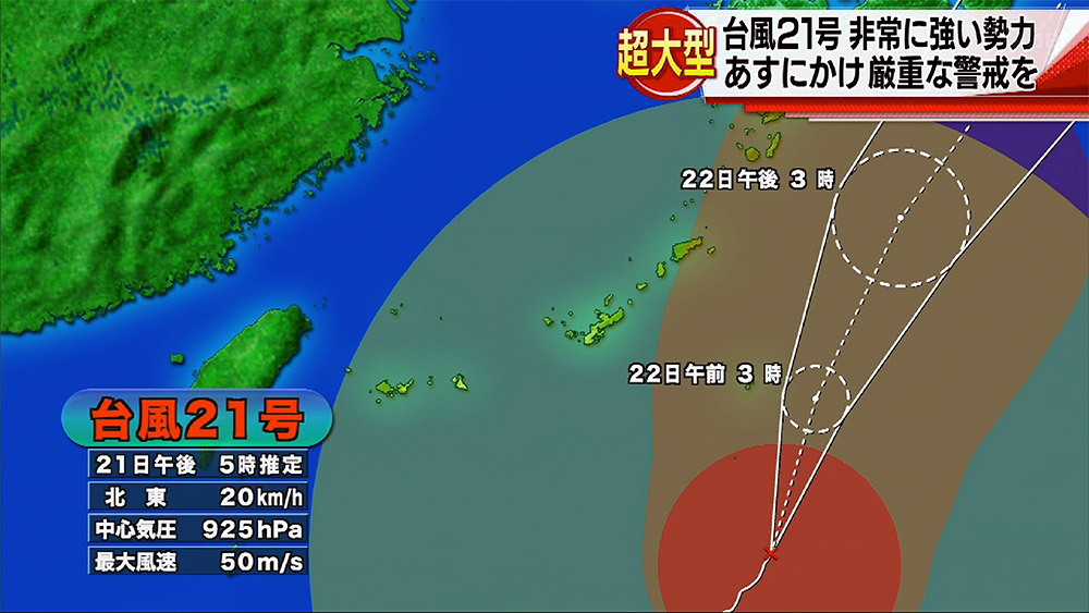 超大型台風21号 あす沖縄に接近