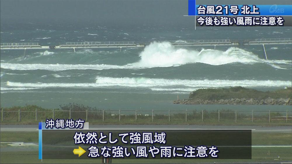 台風21号北上 沖縄は依然強風域