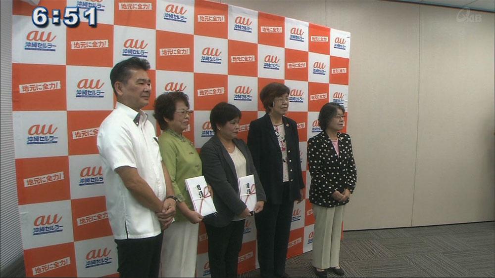 沖縄セルラー子ども基金 今年は4団体に贈呈