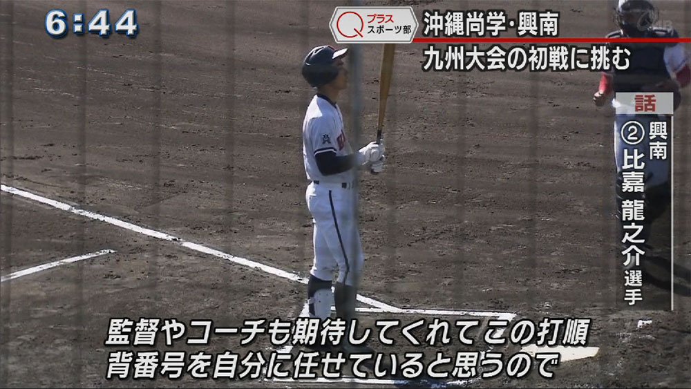 Qプラスポーツ 九州大会、興南・沖尚初戦