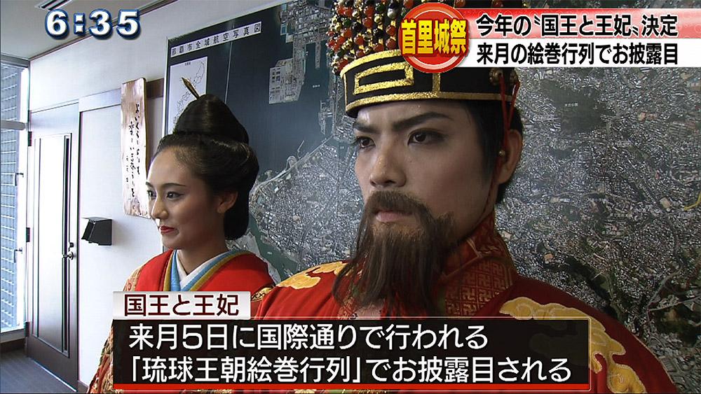 国王と王妃のお披露目