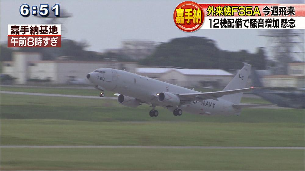 嘉手納基地目視調査 米空軍は外来機飛来を発表