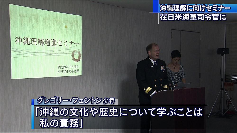 沖縄理解増進セミナー