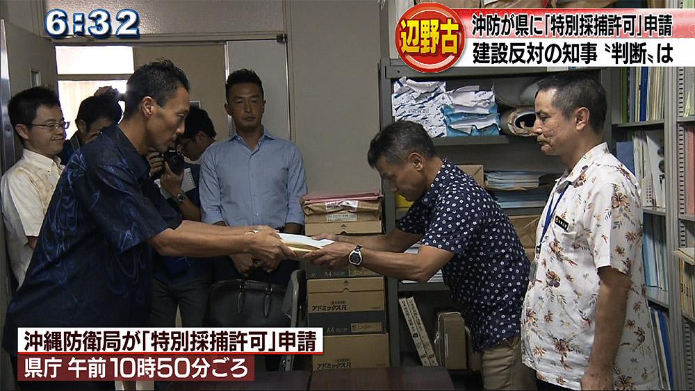 防衛が県に「特別採捕許可」を申請