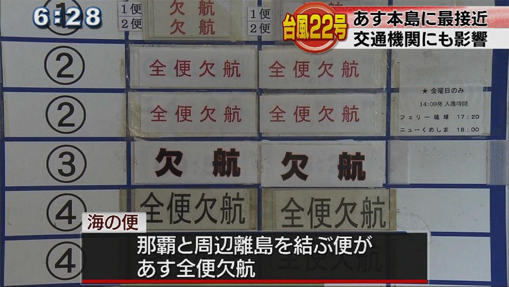 台風22号 あす沖縄に最接近