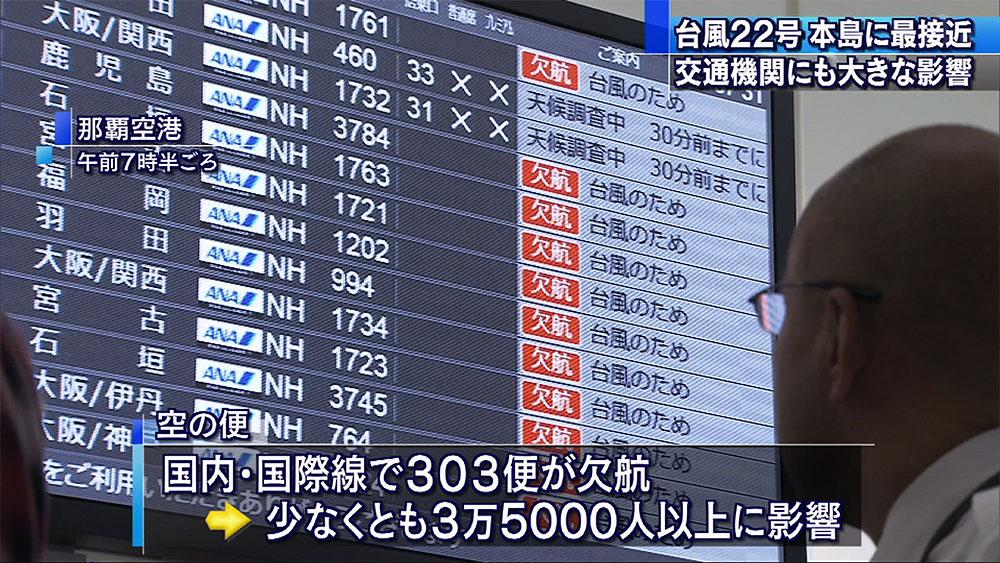 台風22号 交通への影響