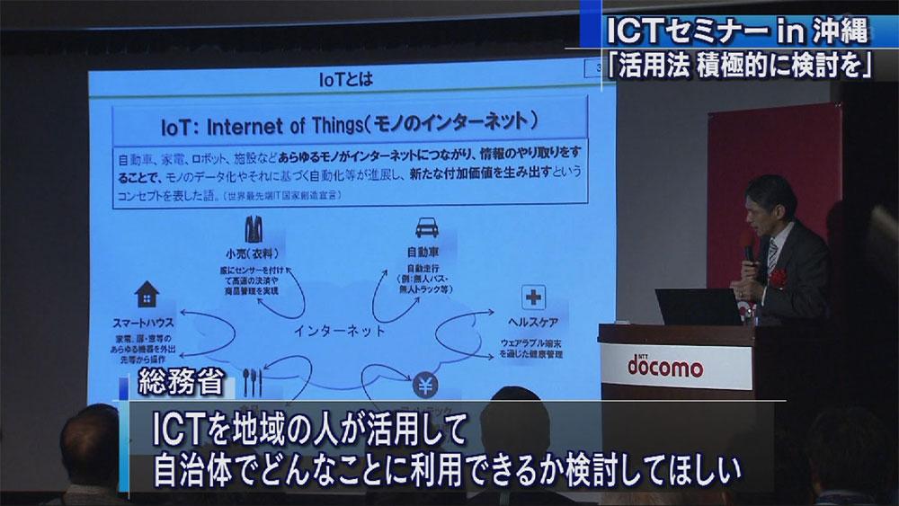 ICTの積極活用を 沖縄でセミナー開催