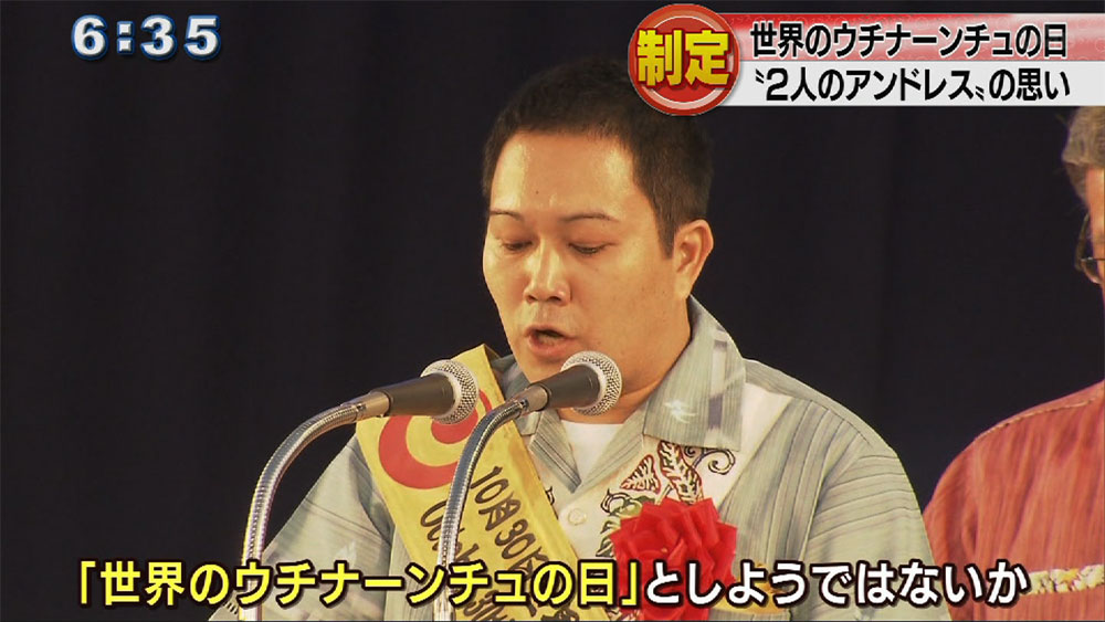 「世界のウチナーンチュの日」 沖縄のアイデンティティ〜2人のアンドレスの思い〜