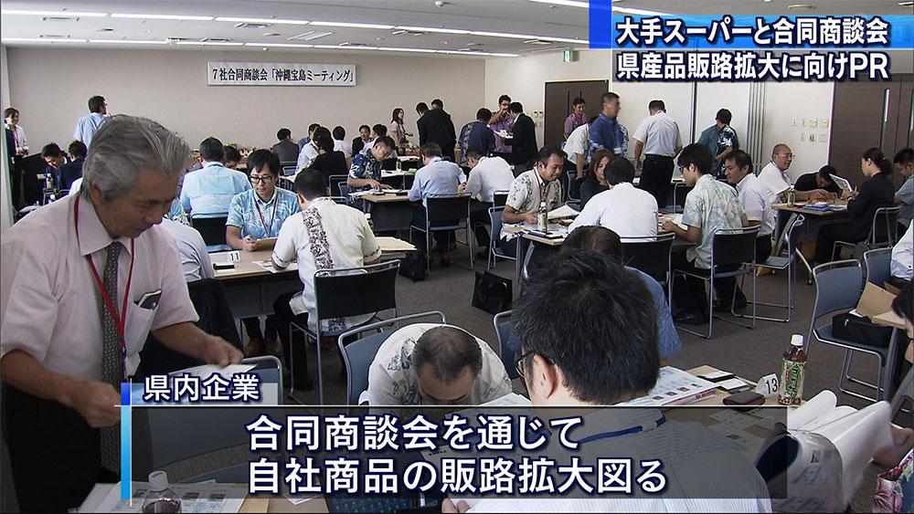 県外スーパー7社と合同商談会