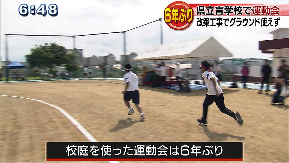 沖縄盲学校で6年ぶりの運動会