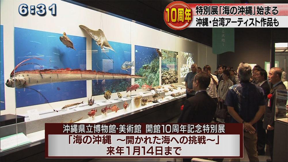 県立博物館美術館10周年記念セレモニー