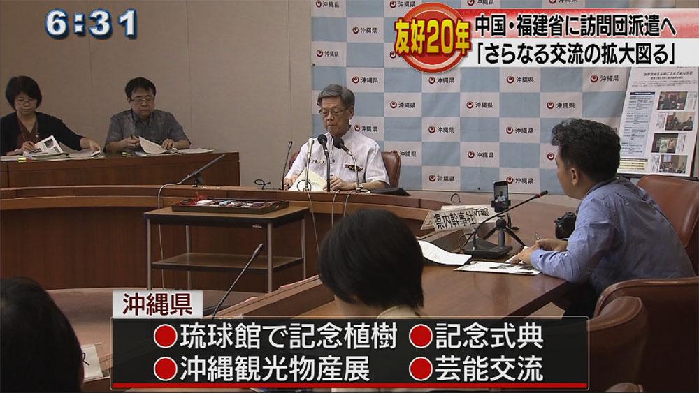沖縄・福建省友好20周年事業で会見