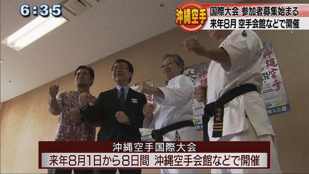 沖縄空手国際大会 参加者募集始まる