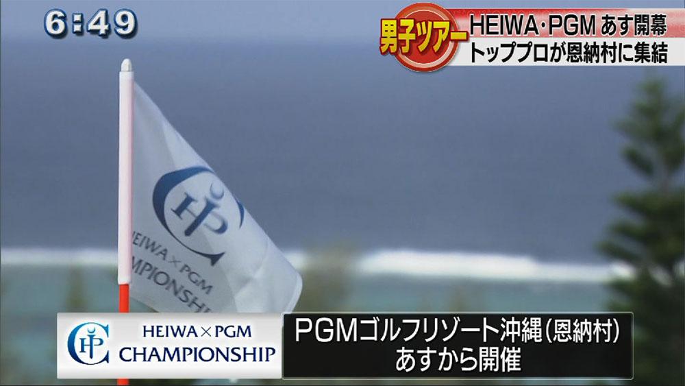 HEIWA・PGMチャンピオンシップ あす開幕
