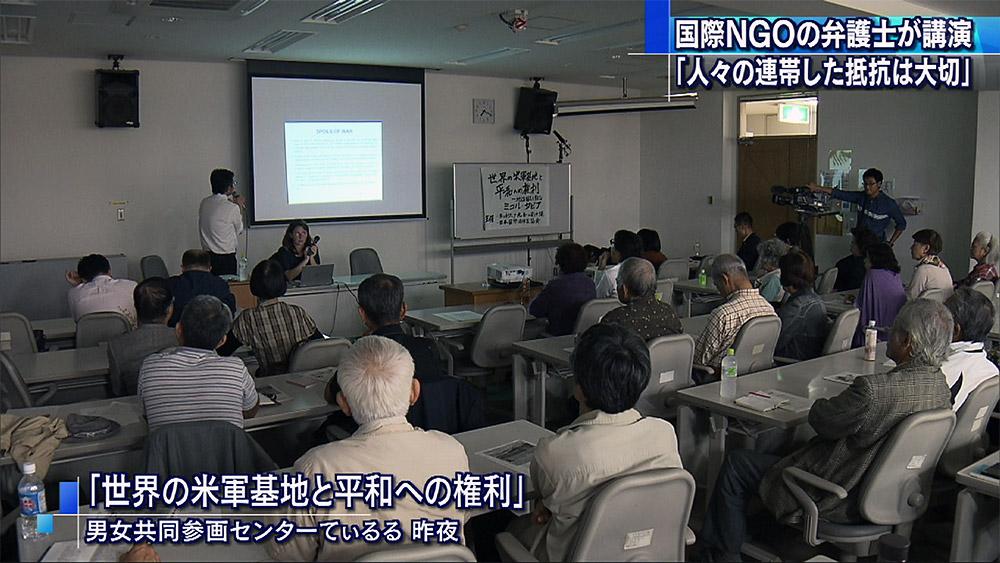 平和への権利 外国の事例から沖縄を見る