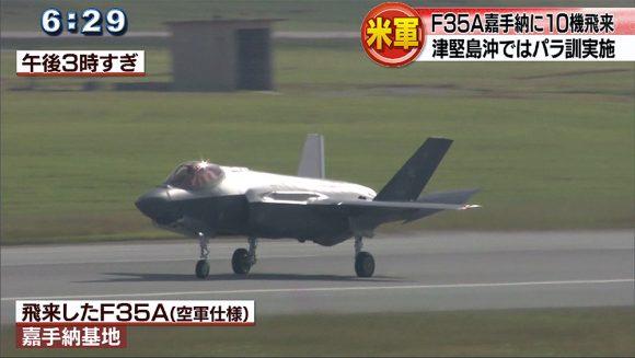 F35A 嘉手納に暫定配備 津堅沖ではパラ訓実施
