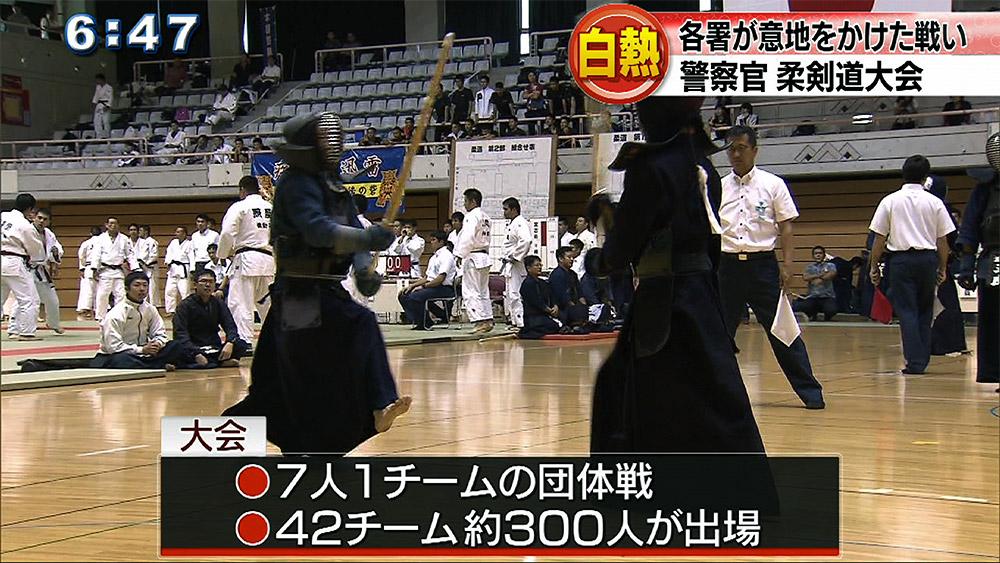 警察官が柔剣道の心技体を競う