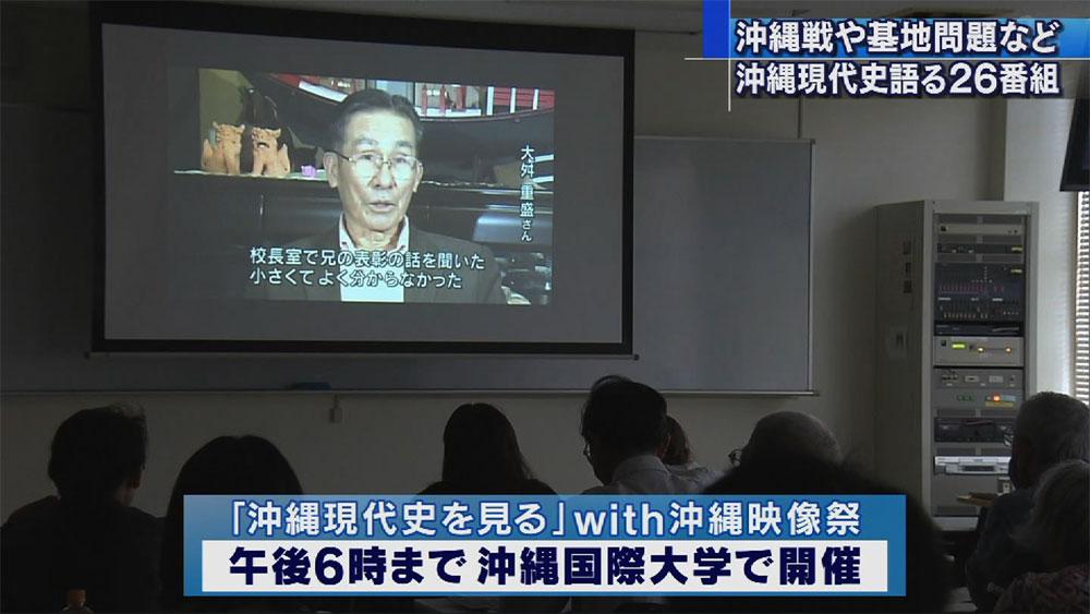 沖縄現代史を見る 沖縄映像祭