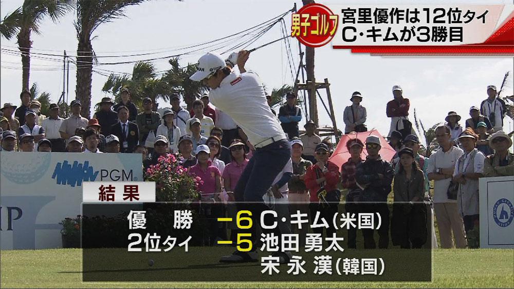HEIWA・PGM最終日 優作は12位タイ