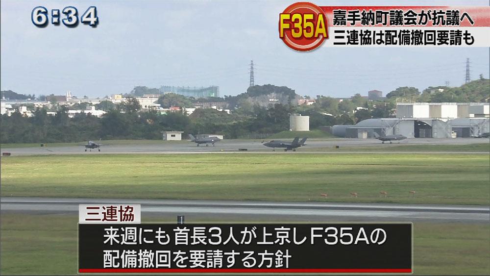 嘉手納町議会、F35A暫定配備に抗議へ