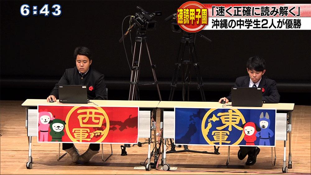 「速読甲子園」で県勢2人優勝