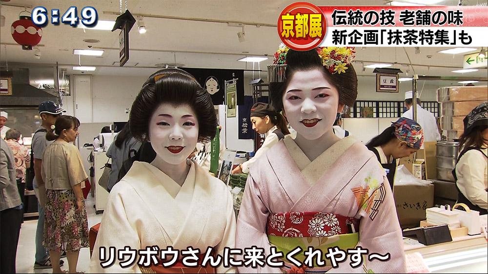 秋の京都を堪能「京都展」