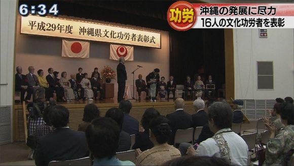 県文化功労者表彰 個人16人が受賞