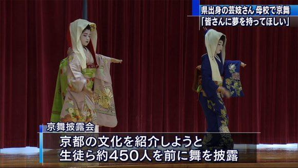 県出身の芸妓が母校で京舞披露