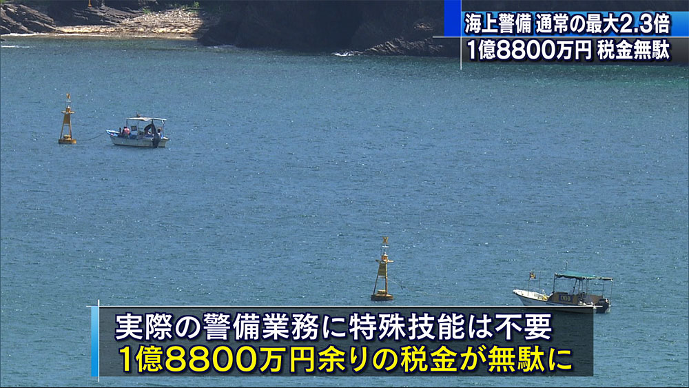 辺野古海上警備「1億8800万円無駄」