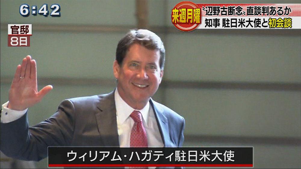 翁長知事 駐日米国大使と初談へ