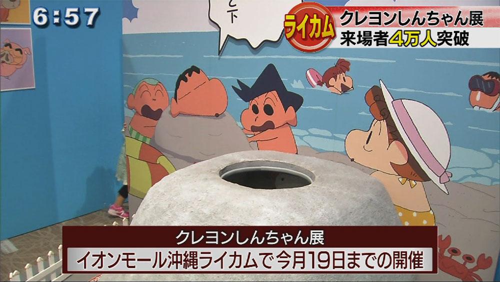 クレヨンしんちゃん展4万人突破