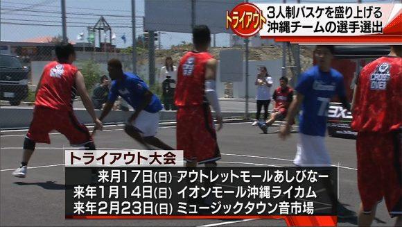 3人制バスケ沖縄チームへのトライアウト大会を開催