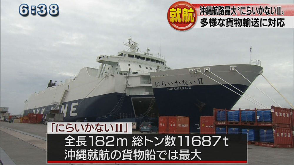 沖縄航路最大の貨物船がお披露目