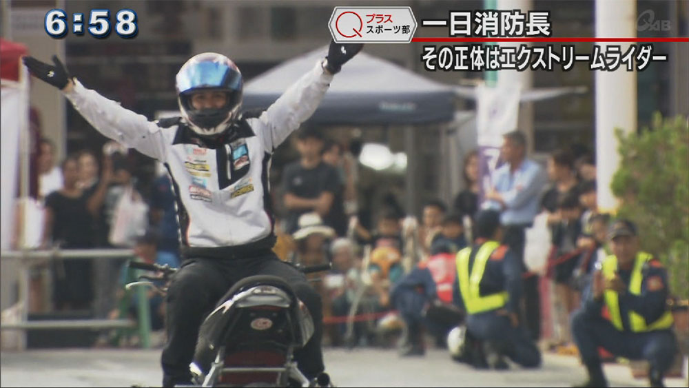 Qプラススポーツ部 エクストリームライダー・屋比久大選手