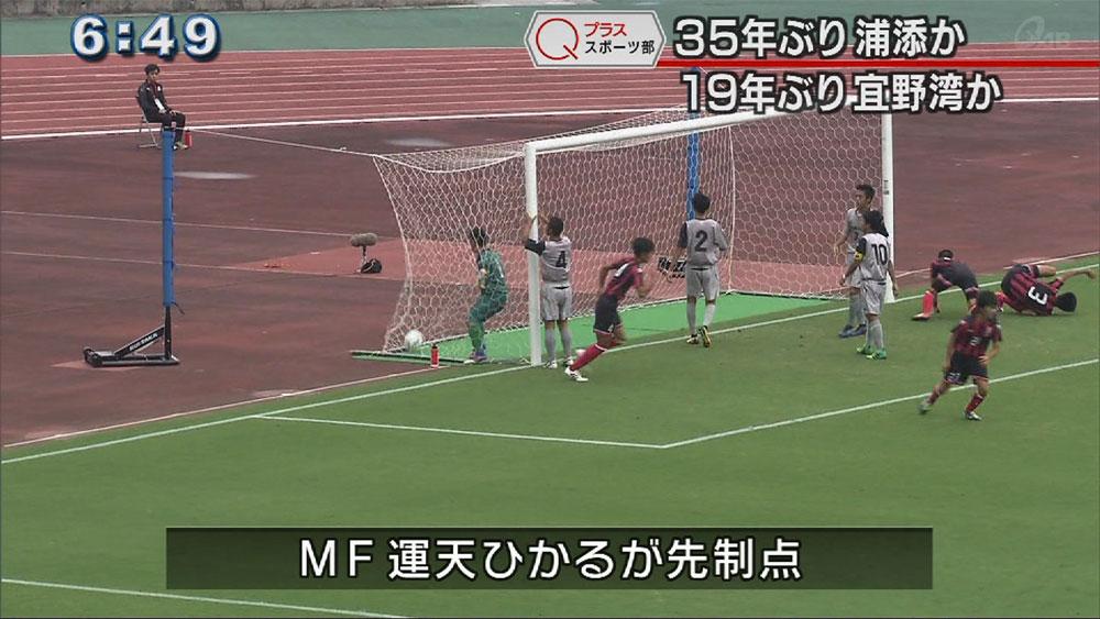 Qプラススポーツ部 高校サッカー&FC琉球