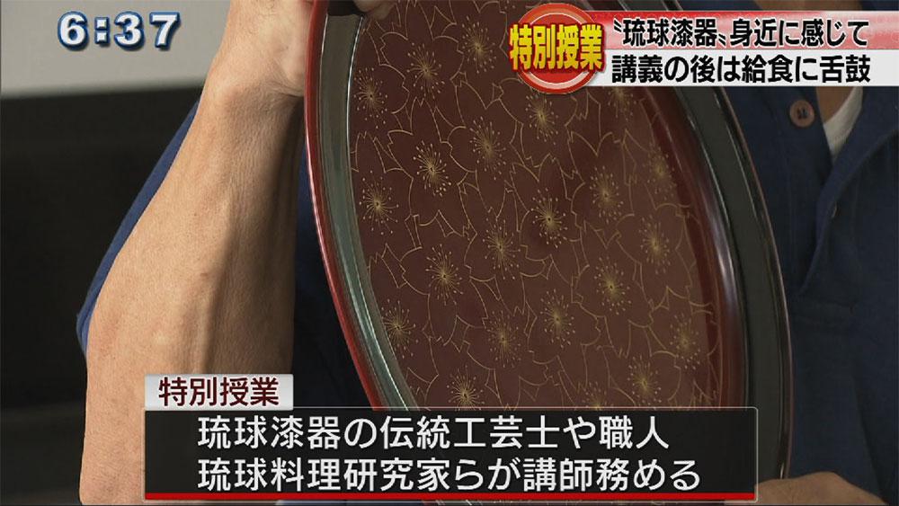 琉球漆器の特別授業 給食もいただきます!