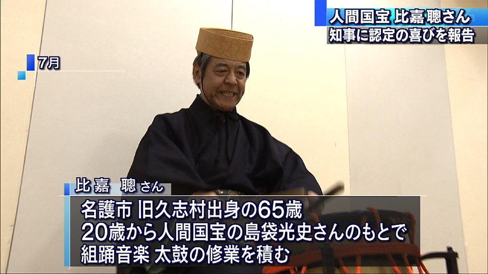 人間国宝・比嘉聰さんが知事に認定の喜び伝える